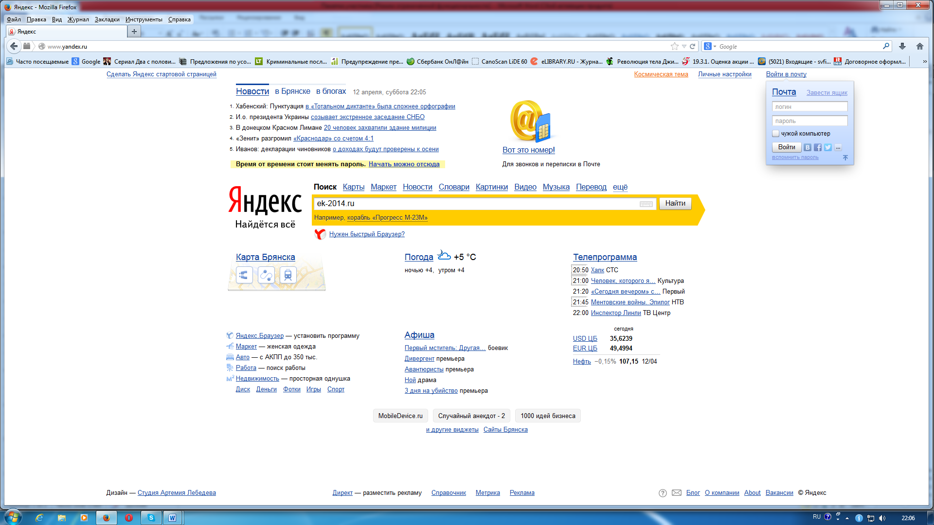 Как сделать Яндекс (Yandex) стартовой страницей - в