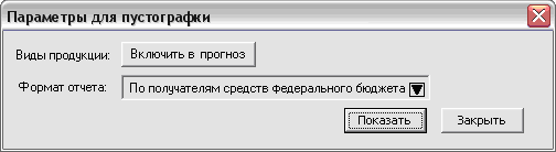 аис поз. руководство пользователя - фото 11